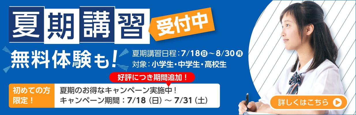 湘南ゼミナールの個別指導コース 夏期講習