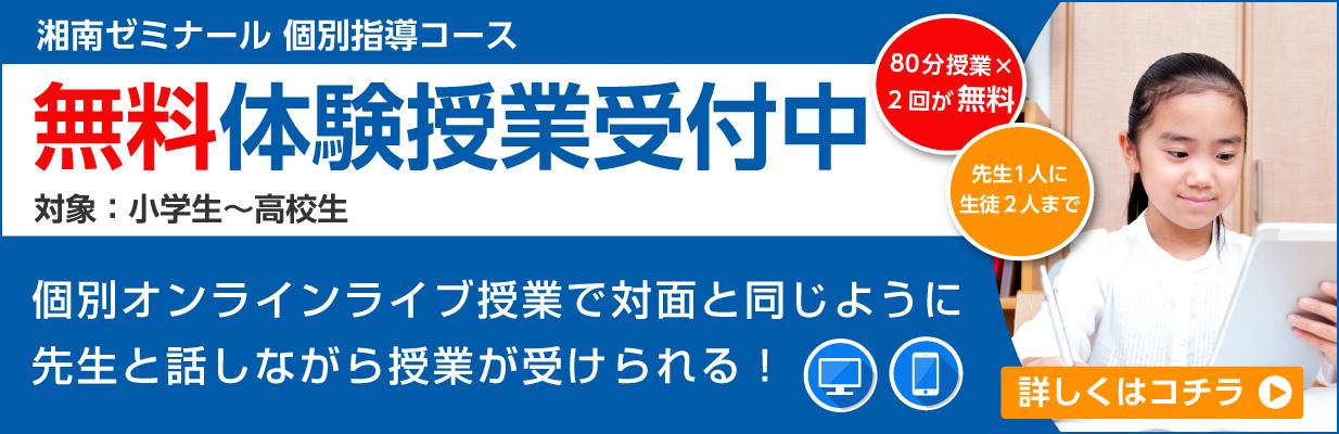 湘南ゼミナールの個別指導コース無料体験授業受付中
