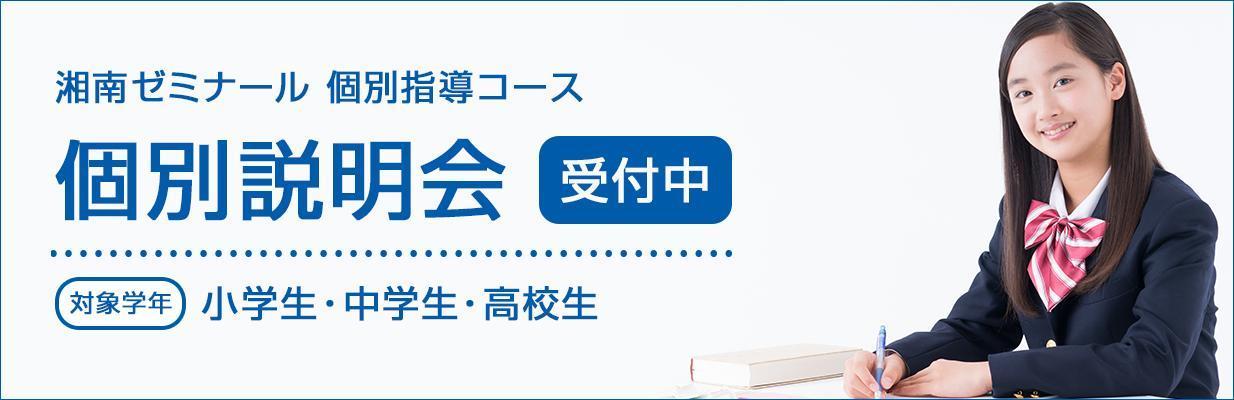 個別説明会_学年表記修正版.jpg