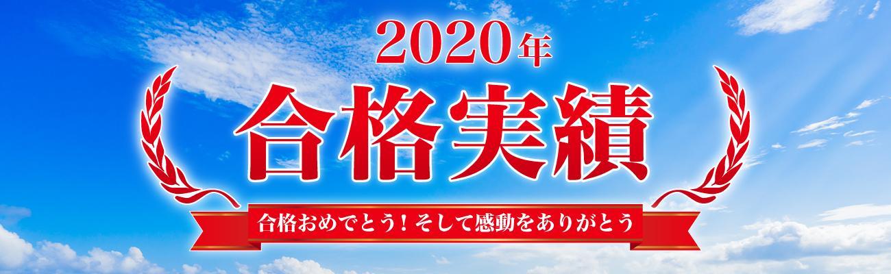 2020合格実績.jpg