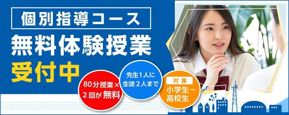 無料体験授受付中.jpg