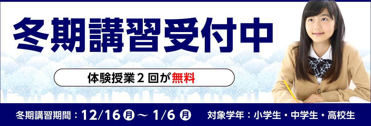 冬期講習 (1).jpg