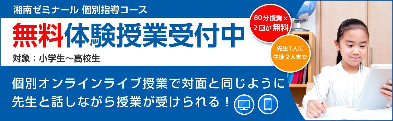 オンラインライブ授業バナー.jpg
