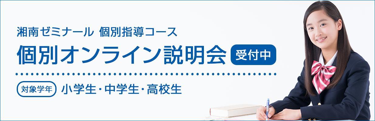個別オンライン説明会バナー.jpg